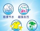 泉立方洗衣片加盟 日用品 投资金额 10-20万元