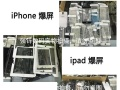 苹果iphone7ipad全系列液晶爆屏修复