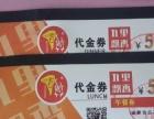 九里飘香香锅烤鱼代金劵转售
