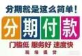 北京手机分期零首付!苹果7零首付月供207元起!