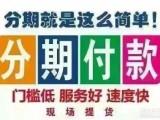 北京手机分期零首付 苹果7零首付月供207元起
