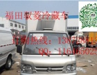 福田驭菱小型冷藏车生产基地