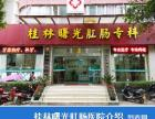 桂林曙光专业治疗肛门瘙痒