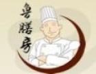 鲁膳房火锅 诚邀加盟