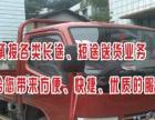 湘潭搬家红旗商贸城私人货车出租