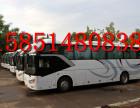 南通到孟州的汽车时刻表 班次查询 15851480838