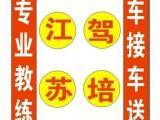 张浦附近练车 自由省时省力 不排队50天拿证
