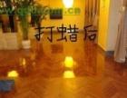 承接惠州各地 开荒保洁 地毯清洗 清洗沙发 地板打