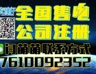 代办北京公司执照注销解决异常名录