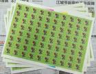 黄浦区一轮生肖邮票回收,黄浦区邮票年册回收价格