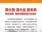 瑞丰速递吉林省公司加盟