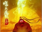 孫悟空之噬天魔猴對比哪吒之魔童降世怎么樣?
