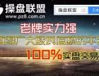 台州磐股宝股票配资怎么申请?操作简单吗?