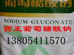现货供应葡萄糖酸钠价格  西王葡萄糖酸钠厂家 工业级厂家批发