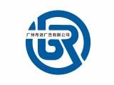 廣州番禺區工廠大廈奠基儀式活動策展會場布置服務商