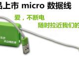 新品上市小米HTC三星Micro USB伸缩数据线双拉USB充电