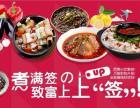 广州麻辣烫加盟-煮满签打造优质品牌