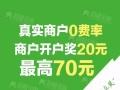 【超盟金服】加盟官网/加盟费用/项目详情