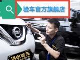 二手車檢測鑒定第三方驗車機構新車檢驗淘車異地驗車服務