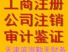 天津公司注销清算股权转让节税税务咨询