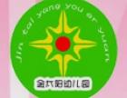 金太阳幼儿园加盟