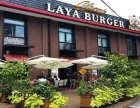 拉亚汉堡加盟费用多少 拉亚汉堡加盟店怎么样
