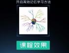 【好学速记】加盟/加盟费用/项目详情
