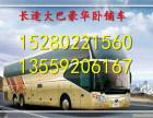从潮州到渭南的汽车时刻表13559206167大客车票价