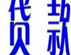 各区车辆贷款 办理流程简单扬州高邮