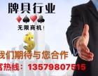 新疆和田和田县牌具魔术牌技牌具合作
