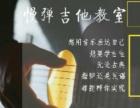 慢弹吉他教室 古典吉他班,专业专注不失乐趣的音乐