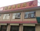 中餐火锅店整体转让面议,设备齐全,接手即可营业。