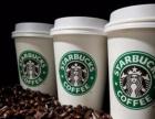 2016年咖啡加盟店10大品牌_星巴克咖啡加盟