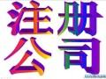 青山园林路地铁站附近财务会计代理记账工商执照注册税务记账报税