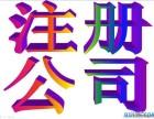 东西湖走马岭兼职会计工商执照代办公司注册财务外包增资注销做账