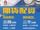 鄭州吉期旺國際期貨配資-千元起配-24小時客服-低手續費