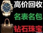 太原哪里回收手表太原二手表回收太原高价回收手表