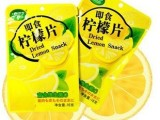 量大另议 鲜引力 即食柠檬片 柠檬干16g补充维C美容养颜 一箱