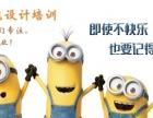扬州鸿飞设计office办公软件培训