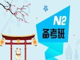 南山高级日语培训班,日语中级口译,考研日语培训