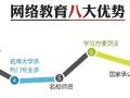 上海远程网络教育,网教高起专,网教专升本,学历提升