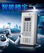 GSM 无线楼宇对讲门禁机 K6公寓小区手机门禁开门机