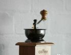 【专业咖啡师培训招生】咖啡创业 咖啡厅管理