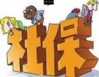 北京社保代缴 企业人事代理 集体户口存放 劳务派遣