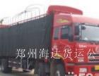 长短途运输郑州货运部郑州货运信息部郑州海达部