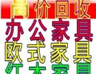 深圳办公家具回收 深圳老板桌回收 深圳二手办公家私回收