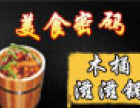 美食密码木桶滋滋锅加盟