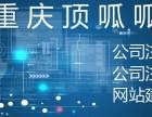 重庆顶呱呱网站建设网站维护怎么收费