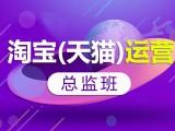 上海电商运营培训学校,从开店到推广全程指导