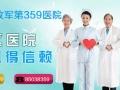 镇江最专业人流医院
